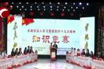 赤峰市深入学习贯彻党的十九大精神知识竞赛落幕
