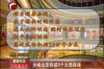 赤峰这里将建3个大型商场