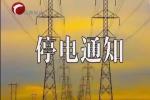明日赤峰市这些地方停电