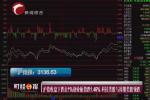 沪指收盘下跌近1%创业板指跌1.46% 科技类股与周期类股领跌