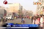赤峰中小学推迟到校时间 执行的怎么样了?