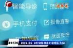 就医看病不排队:赤峰学院附属医院移动互联网医院正式启动