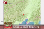 敖汉旗发生3.1级地震 震源深度10千米