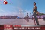 国防部发布短片致敬老兵:舞台虽不同 本色永不改!