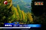 厉害了!赤峰大手笔打造国字号景区!