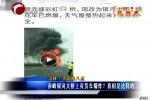 赤峰银河大桥上有货车爆炸?真相是这样的