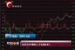 创指重回1800点沪指涨0.8%
