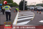 赤峰人速看:这个路口交通标线有新变化