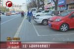 注意!头道街停车也要规范了