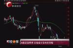 A股震荡整理 市场成交量再度萎缩
