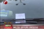 赤峰人注意:这里不让停车 否则罚款还扣分