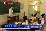 """2018年""""三区""""人才支持计划教师专项计划公布 内蒙古485人"""