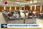 市委宣传部组织包扶点贫困户学习养殖技术