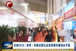 赤峰2018(春季)房展会暨名品家居建材展销会开幕