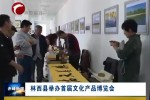 林西县举办首届文化产品博览会
