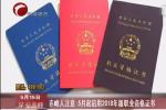 赤峰人注意 5月起启用2018年版职业资格证书
