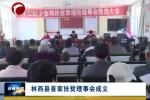 林西县首家扶贫理事会成立