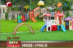 赤峰将新建一小学和幼儿园