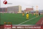 棒棒哒!赤峰阿旗天山一中女足代表内蒙古参加全国比赛