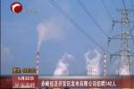 赤峰经济开发区发电有限公司招聘142人