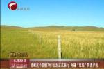 """赤峰这个条例7月1日起正式施行 再碰""""红线""""将遭严惩"""
