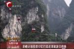 赤峰计划投资12亿打造近郊旅游目的地