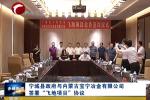 """宁城县政府与内蒙古宝宁冶金有限公司签署""""飞地项目""""协议"""