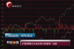 沪指3200点失而复得日线强势三连阳 通讯板块强势领涨