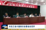 市总工会六届四次全委会议召开