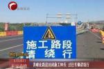 赤峰此路段封闭施工99天过往车辆请绕行!
