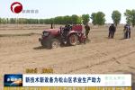 《春光美 农事忙》专栏:  新技术新设备为松山区农业生产助力