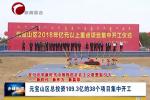 《在习近平新时代中国特色社会主义思想指引下--新时代 新作为 新篇章》专栏:  元宝山区总投资109.3亿的38个项目集中开工