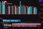 两市缩量调整沪指跌0.32% 医药股逆市活跃