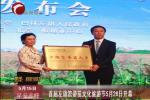 首届左旗笤帚苗文化旅游节5月26日开幕