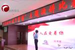 """红山区税务系统举办 """"不忘初心 放飞梦想""""主题演讲比赛"""