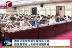 旗县区新提拔副处级领导干部提升履职能力专题培训班开班
