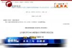 未来三年 赤峰旅游迎来大变脸