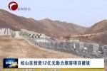 松山区投资12亿元助力旅游项目建设