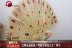 """巴林左旗荣获""""中国笤帚苗之乡""""称号"""