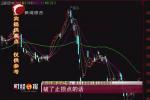 A股三大股指集体走高 粤港自贸概念强势领涨