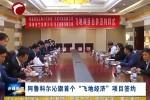 """阿鲁科尔沁旗首个""""飞地经济""""项目签约"""