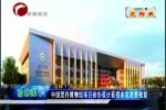 中国契丹博物馆项目初步设计获得市发改委批复