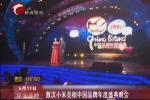 敖汉小米亮相中国品牌年度盛典晚会