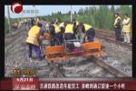 京通铁路改造年底完工 赤峰到通辽提速一个小时