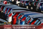 7月1日起我国将降低汽车进口关税