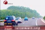7月起不合规车辆运输车禁上高速公路