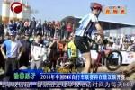 2018年中国BMX自行车联赛将在敖汉旗开赛