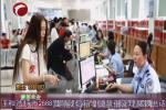 """赤峰开通证件办理""""绿色通道""""为高考学生保驾护航"""