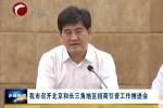 我市召开北京和长三地区招商引资工作推进会