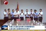 内蒙古大道实业有限公司碳酸锂项目入驻马林工业园签约仪式举行